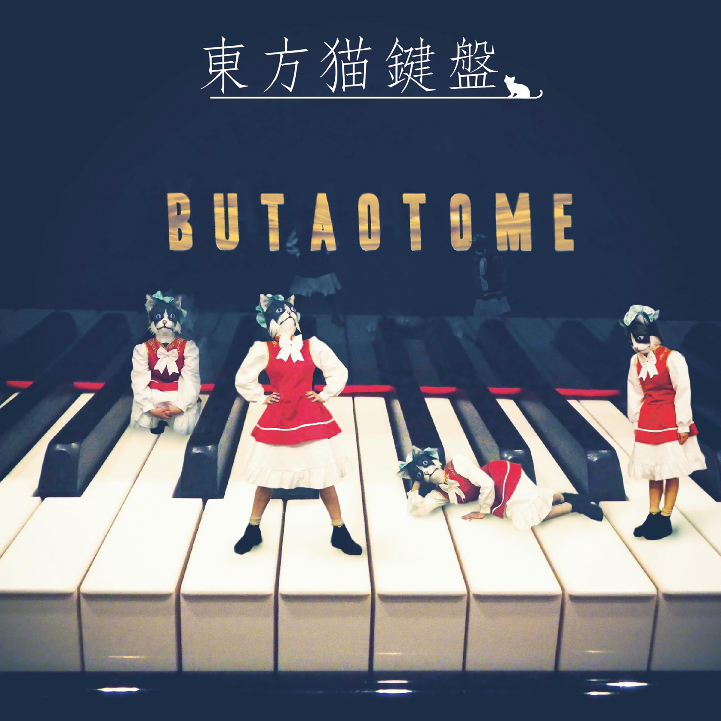 東方同人音楽流通